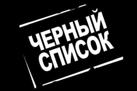 Черный список Украины