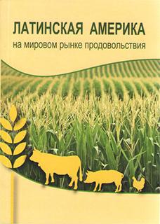 Продовольствие Латиноамерики  для России и всего мира