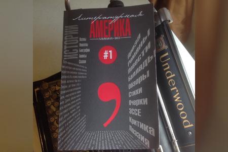 «Литературная Америка» в русском слове