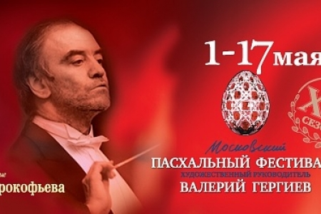 XV Пасхальный фестиваль посвящается Сергею Прокофьеву