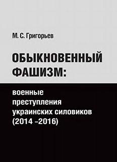 Военные преступления на Украине: свидетельство обвинения