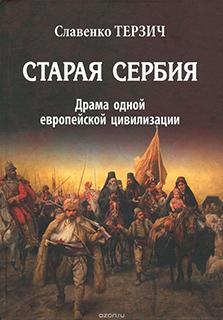 «Старая Сербия» - энциклопедия государственности