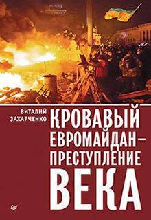 Истоки и кровь «евромайдана»: ценные признания Виталия Захарченко