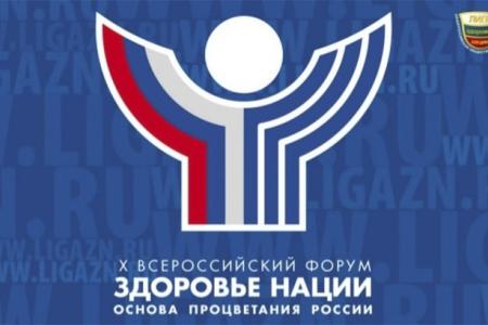 Вопросы общественного здоровья и здоровьесберегающей среды обсудят на форуме в Москве