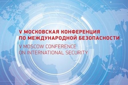 Конференция Минобороны РФ по проблемам мира и войны