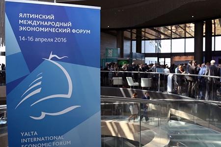 В Крыму открылся II Ялтинский международный экономический форум