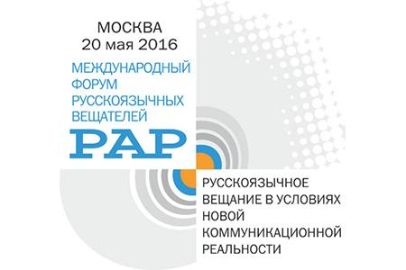 Международный Форум «Русскоязычное вещание в условиях новой коммуникационной реальности» пройдет в Москве 20 мая 2016 года