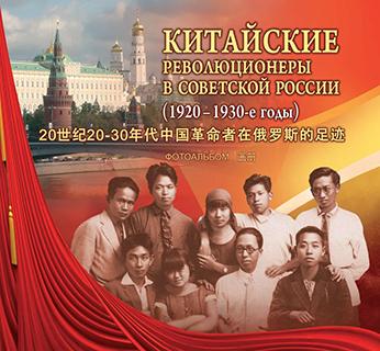 Российско-китайские связи в зеркале революции