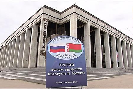 В. Матвиенко и М. Мясникович открыли пленарное заседание Третьего форума регионов Беларуси и России