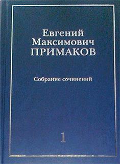 Наследие Примакова