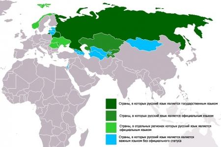 Русский язык – традиционный выбор Евразии