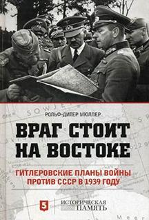 Готовился ли Гитлер напасть на СССР в 1939 году?