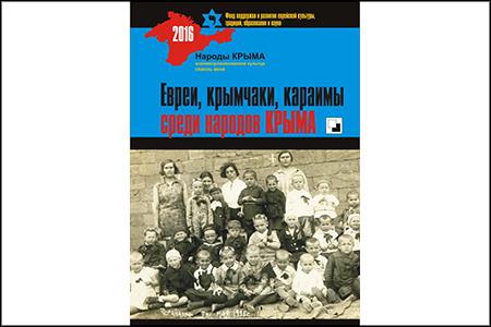 Евреи Крыма: социокультурное наследие и перспективы межконфессионального диалога
