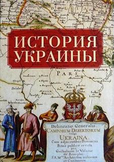История земель по имени «Украина»