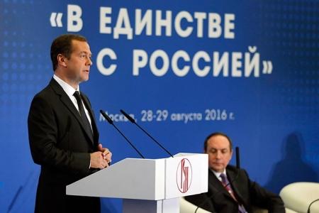 Фонд «Русский мир» - «В единстве с Россией»
