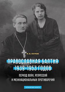 Православие в Балтии 1939-1953 годов: между войной и миром