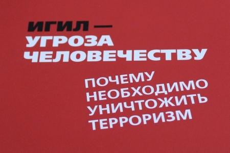 Члены Общественной палаты РФ представили пособие по противодействию терроризму