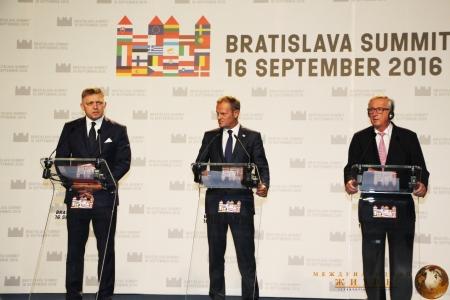 Саммит Евросоюза в Братиславе