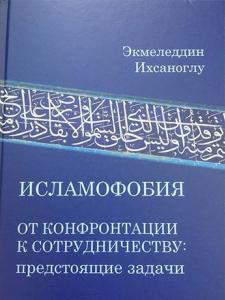 «Исламофобия: от конфронтации к сотрудничеству: предстоящие задачи»