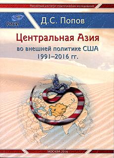 Внешнеполитические интересы США в Центральной Азии: от ядерного нераспространения к политике «сдерживания»