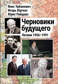 «Черновики будущего»: от угрозы ядерной войны к «холодному миру»