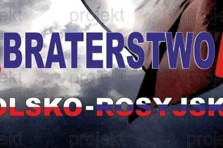 Поляки - за дружбу с Россией