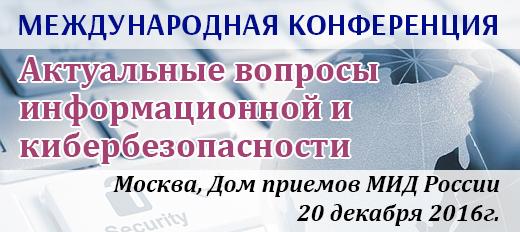 Актуальные вопросы информационной и кибербезопасности