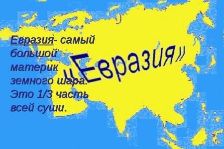 Россия и Евразия. Декабрьские тезисы