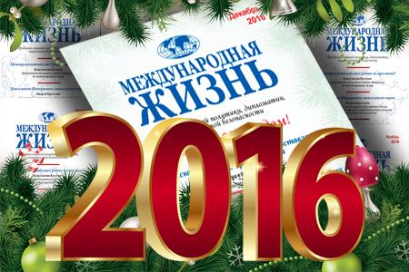 2016 год в зеркале журнала «Международная жизнь»