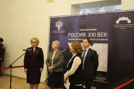 Путь России глазами Музея современной истории: вызовы времени и приоритеты развития