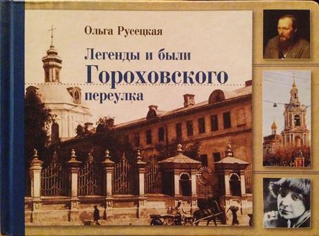 Путешествие по Гороховскому в глубь истории
