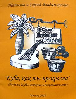 «Куба, как ты прекрасна, Куба»… (Познавать Кубу лучше всего через ее культуру)