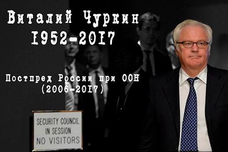 Ушел из жизни Виталий Чуркин