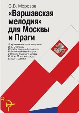 Внешняя политика межвоенной  Польши в документах спецслужб