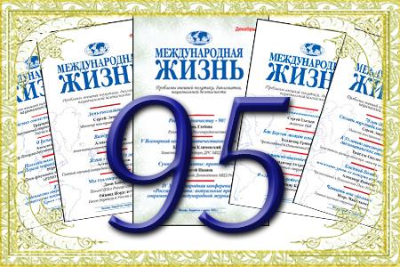 """Сегодня журналу """"Международная жизнь"""" исполнилось 95 лет"""