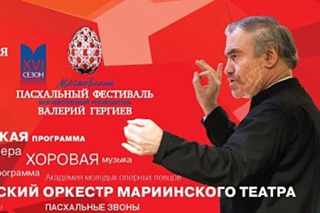 Московский XVI Пасхальный фестиваль посвящен Игорю Стравинскому