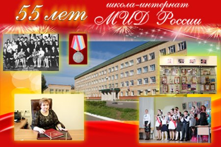 История и современность: 55-летие школе-интернату МИД России