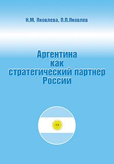 Россия и Аргентина остаются стратегическими партнерами