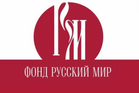 С 16-25 апреля в городах Мексики пройдет акция «Русский космос», поддержанная фондом «Русский мир»