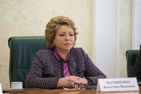 В.Матвиенко: «Современный российский парламентаризм становится все более открытым»