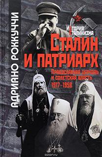 Русская Православная Церковь и «новый курс» Сталина: «третий Рим» или «новый Ватикан»?