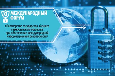 «Интернет - океан возможностей, в котором водятся чудовища». Выступление на ХI Международном форуме «Партнерство государства, бизнеса и гражданского общества при обеспечении международной информационной безопасности», Гармиш-Партенкирхен, Германия 23-27 апреля 2017 года