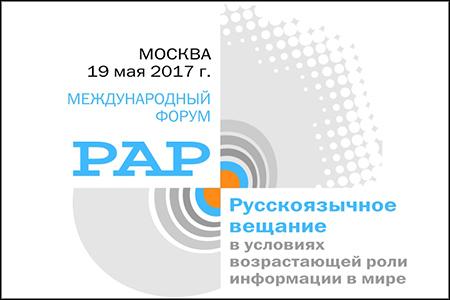 Предварительная программа Международного Форума «Русскоязычное вещание в условиях повышения роли информации в мире» Москва, 19 мая 2017 года