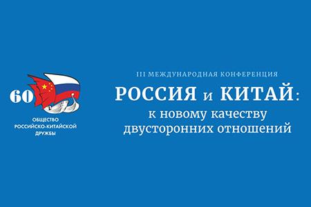 Третья международная конференция «Россия–Китай: к новому качеству двусторонних отношений»