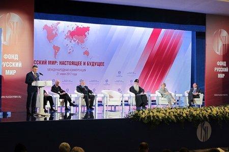 Русский мир: настоящее и будущее