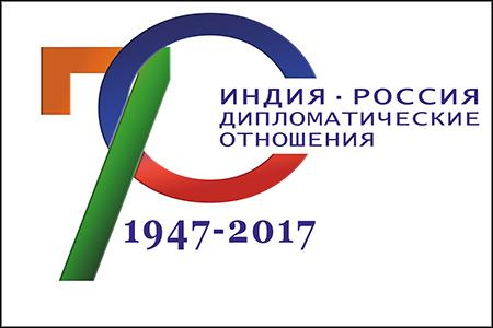 Современные  российско-индийские отношения и их перспективы