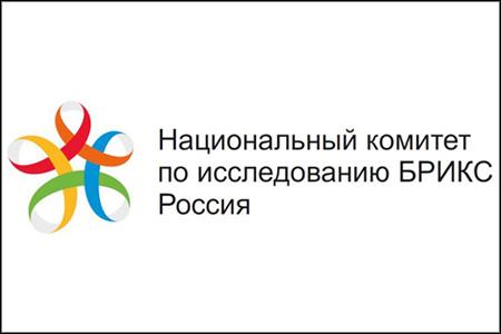 Всероссийская научно-образовательная программа «Школа БРИКС»