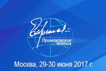 «Примаковские чтения – 2017»: «Мир в 2035 году»