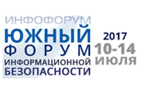 Инфофорум «Южный форум информационной безопасности»