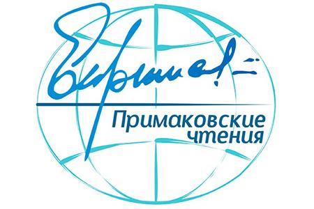 «Примаковские чтения» – площадка для обсуждения проблем развития Мира